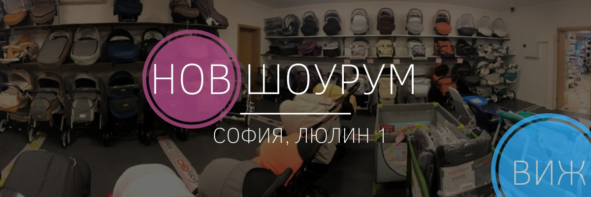 Нов магазин Бейби Дрийм